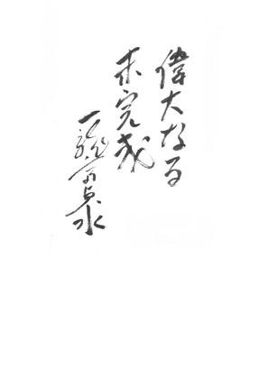 画像: 一龍斎貞水さん