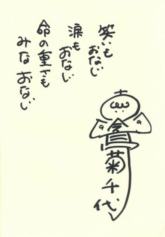 画像: 古今亭菊千代さん