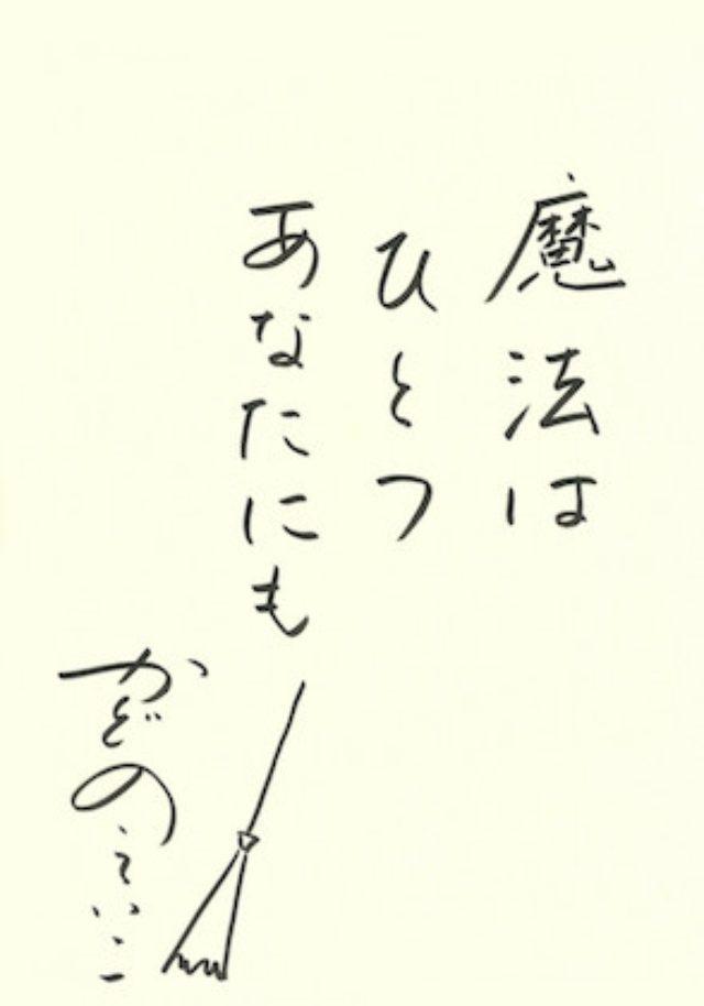 画像: 角野栄子さん