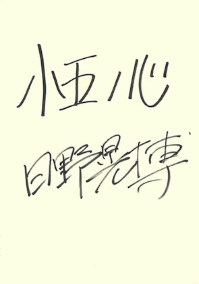画像: 日野晃博さん