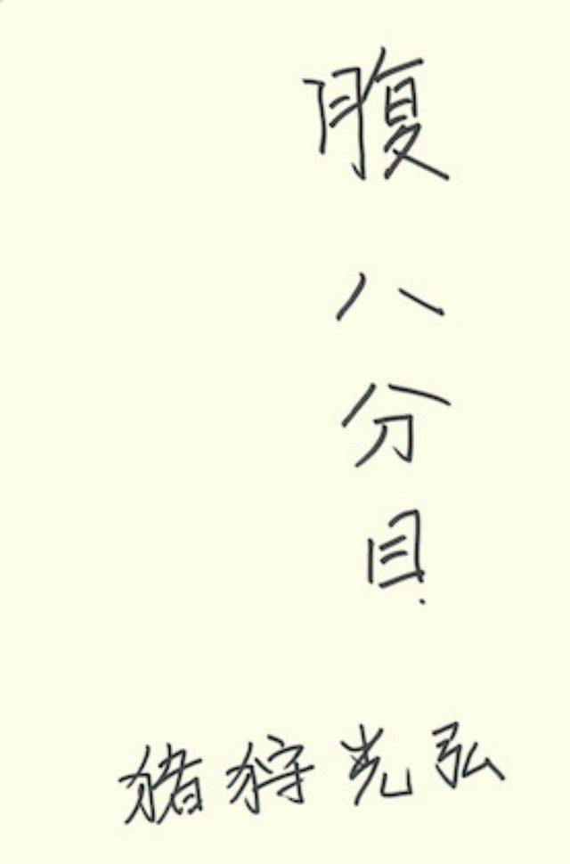 画像: 猪狩光弘さん
