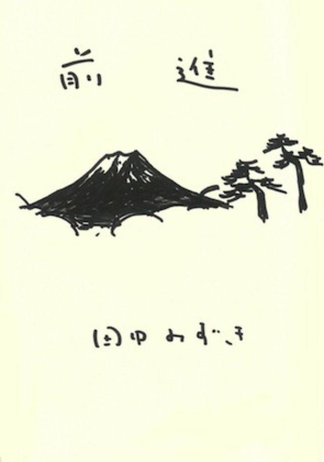画像: 田中みずきさん