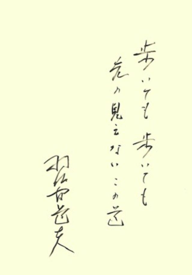 画像: 羽佐間道夫さん