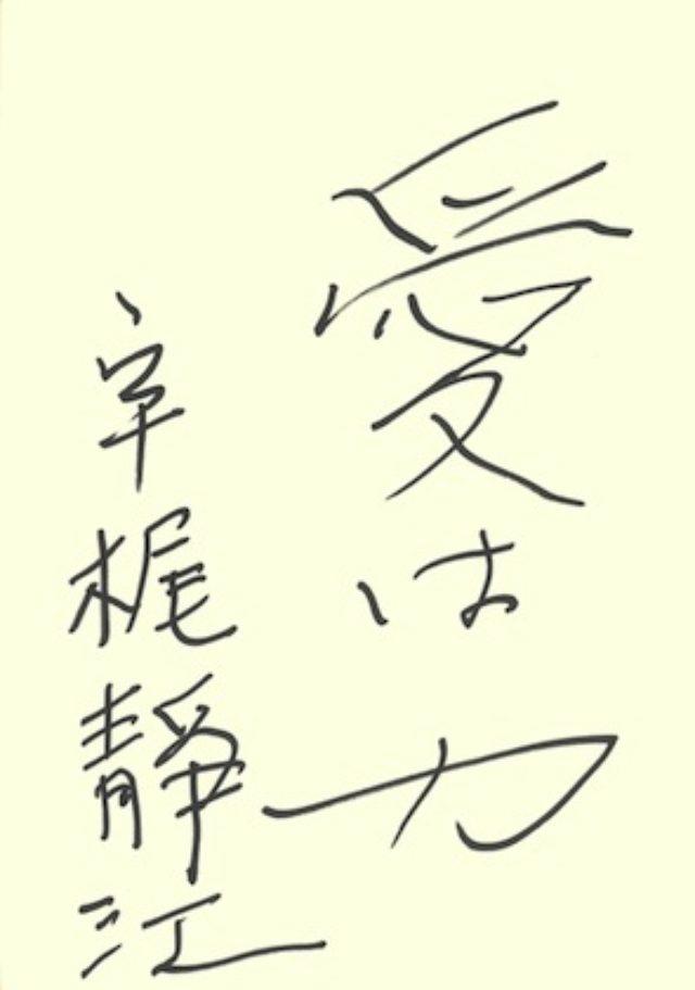画像: 宇梶静江さん