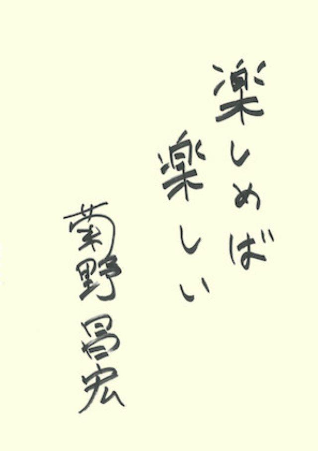 画像: 菊野昌宏さん