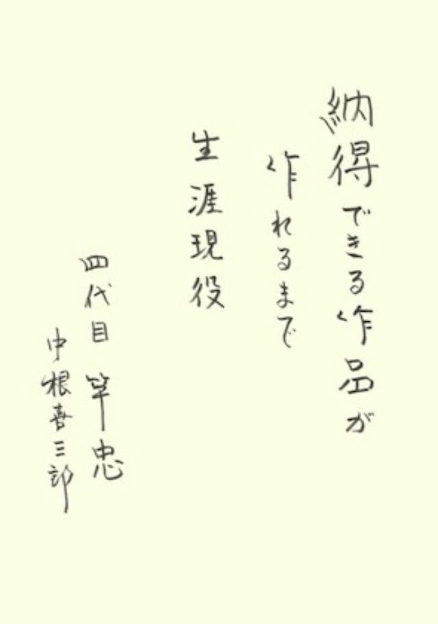 画像: 中根喜三郎さん