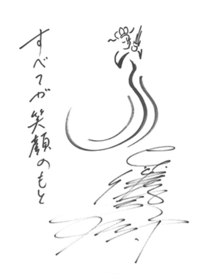 画像: 東儀秀樹さん