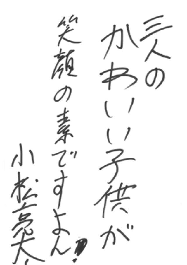 画像: 小松亮太さん