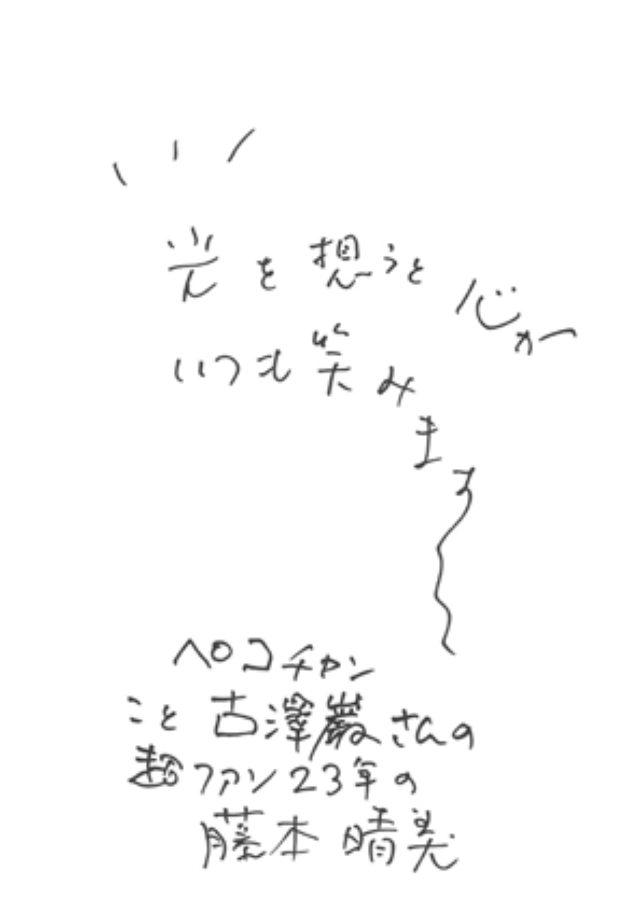 画像: 藤本晴美さん