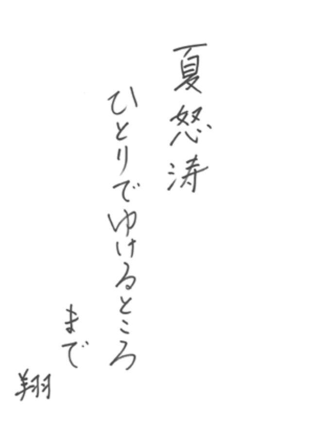 画像: 大高翔さん