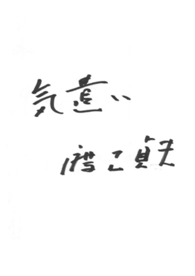 画像: 渡辺貞夫さん