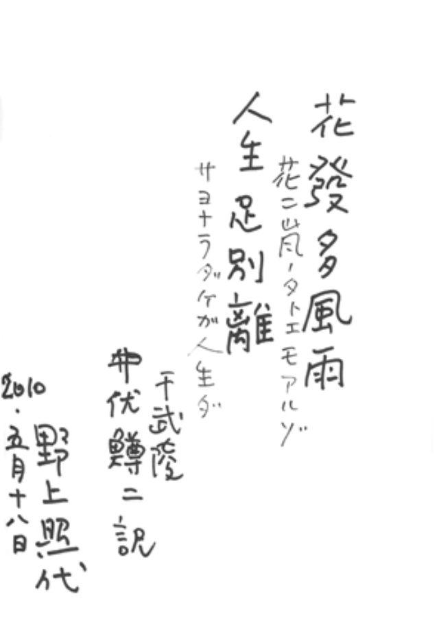 画像: 野上照代さん