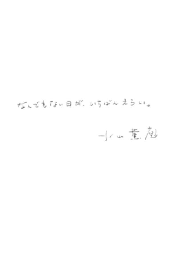 画像: 小山薫堂さん