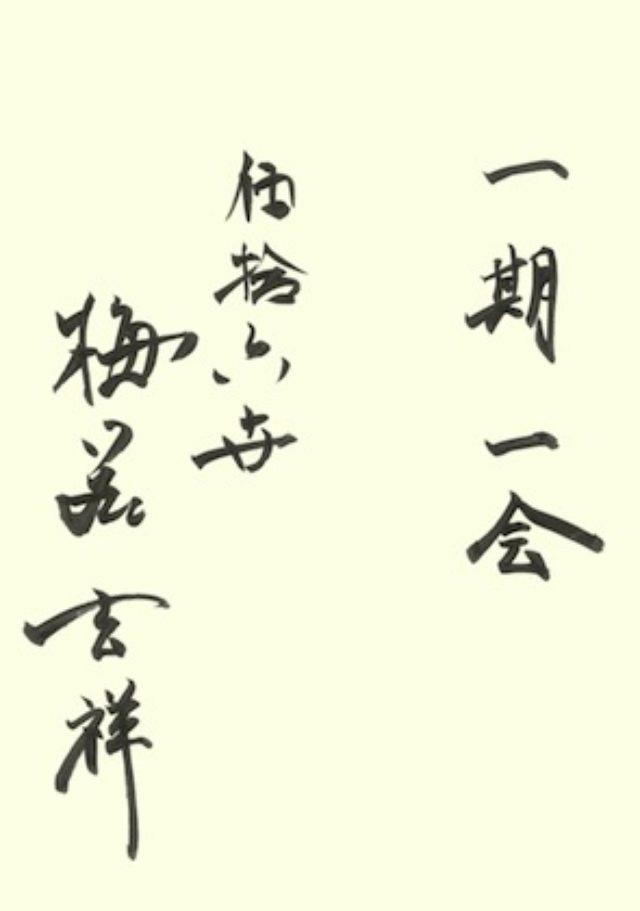 画像: 梅若玄祥さん