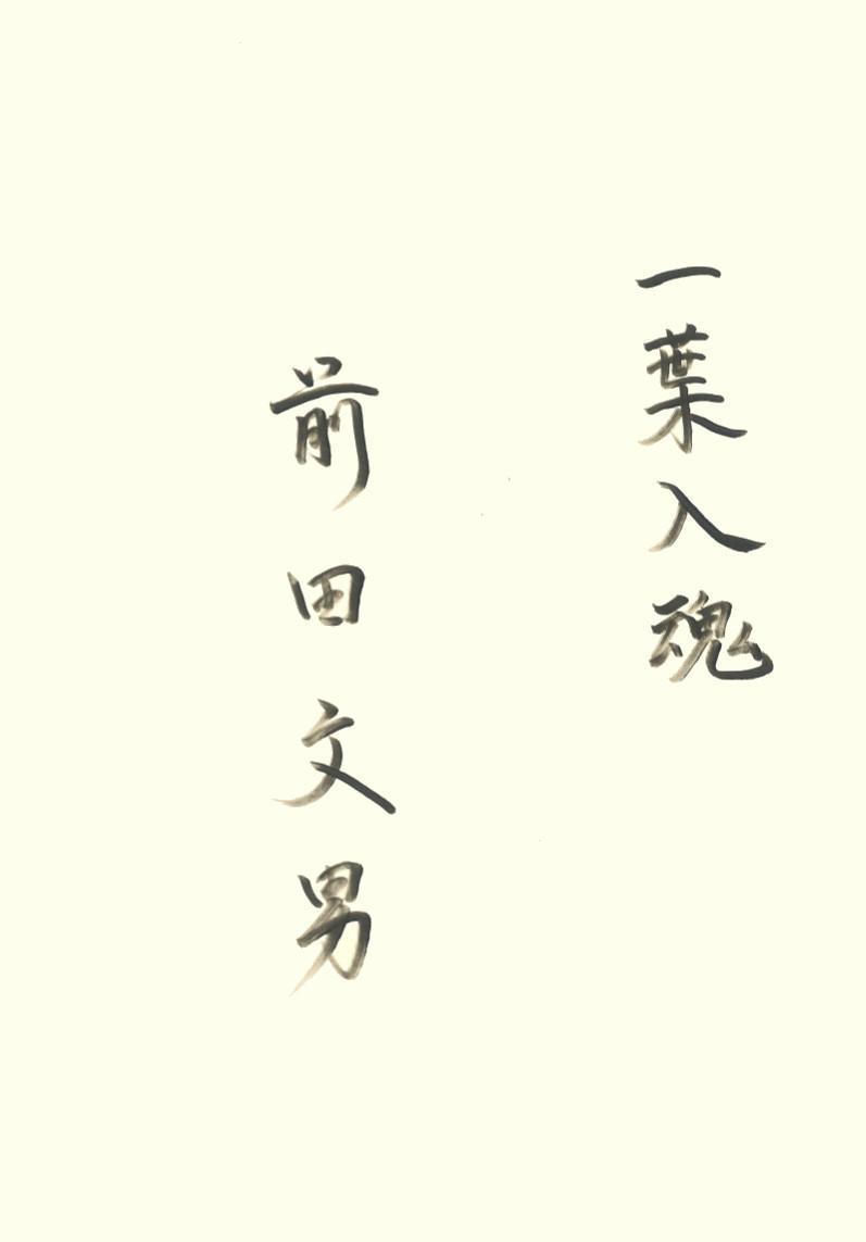 画像: 前田文男さん