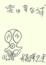 画像: 梅澤忠実さん