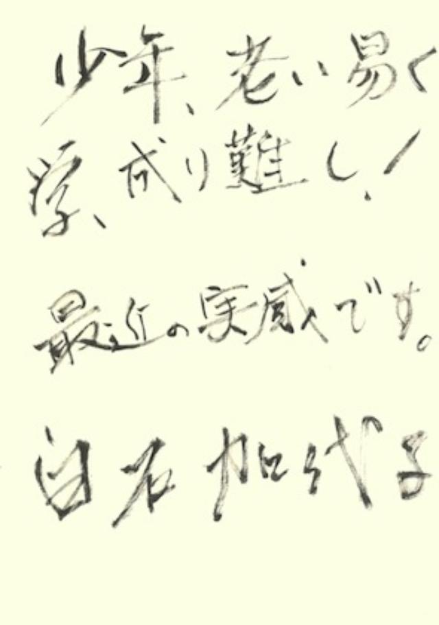 画像: 白石加代子さん