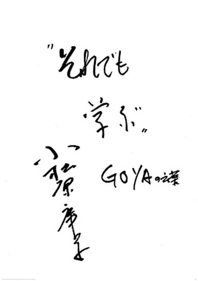 画像: 小松原庸子さん