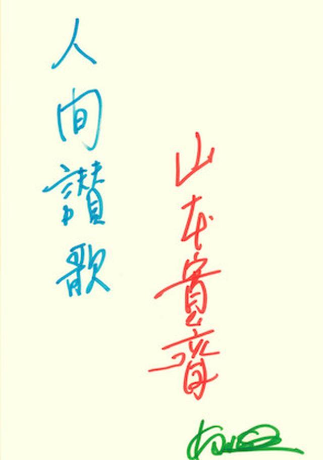画像: 山本寛斎さん