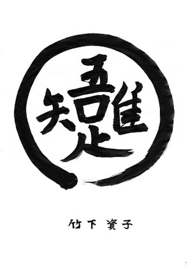 画像: 竹下資子さん