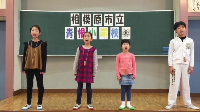 画像: 第27回 小さな音楽会「神奈川県相模原市立青根小学校」 youtu.be
