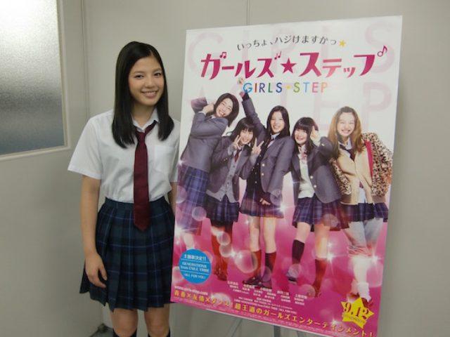 画像: 9月18日:映画『ガールズステップ』石井杏奈さん