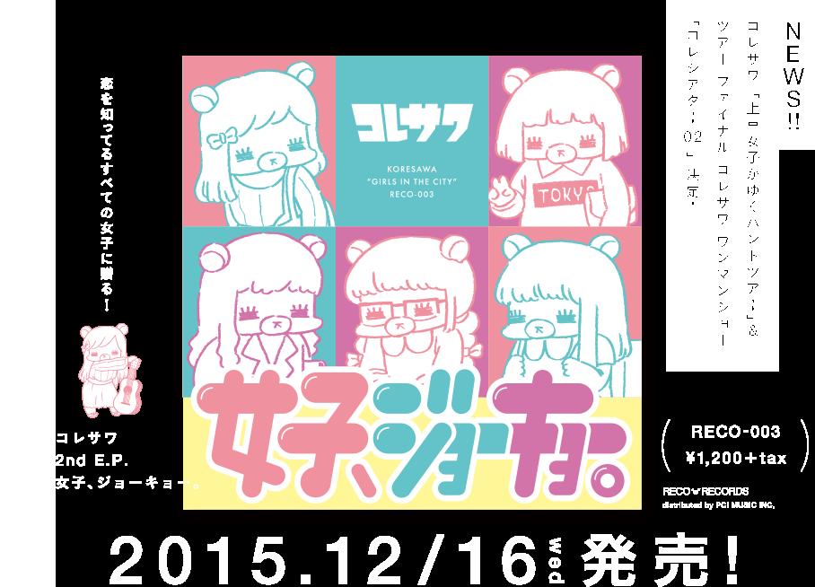 画像: コレサワ公式サイト|Koresawa Official Site