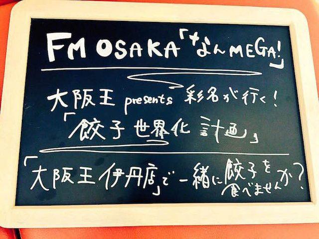 画像: 今回お世話になったお店はミシュランにも掲載された「大阪王 伊丹店」 OKしてくださったのは 伊丹市「ステコ」さん!