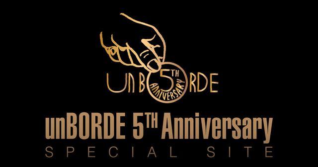 画像: unBORDE 5周年記念 スペシャルサイト