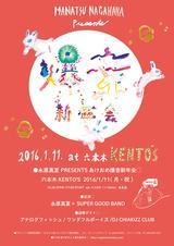 画像: 永原真夏 OFFICIAL WEB SITE