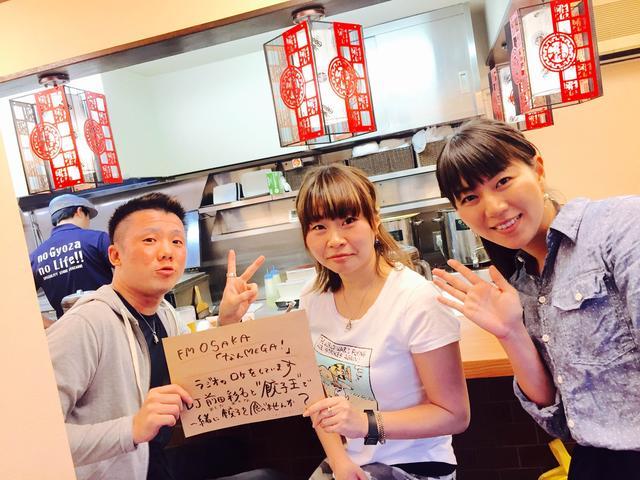 画像: 5月27日:大阪王 presents 彩名が行く!餃子世界化計画