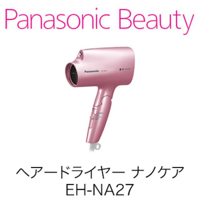画像: ヘアードライヤー ナノケア EH-NA27 | ヘアードライヤー ラインナップ | ヘアーケア | Panasonic Beauty | Panasonic