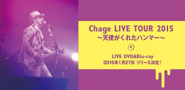 画像: Chage.jp