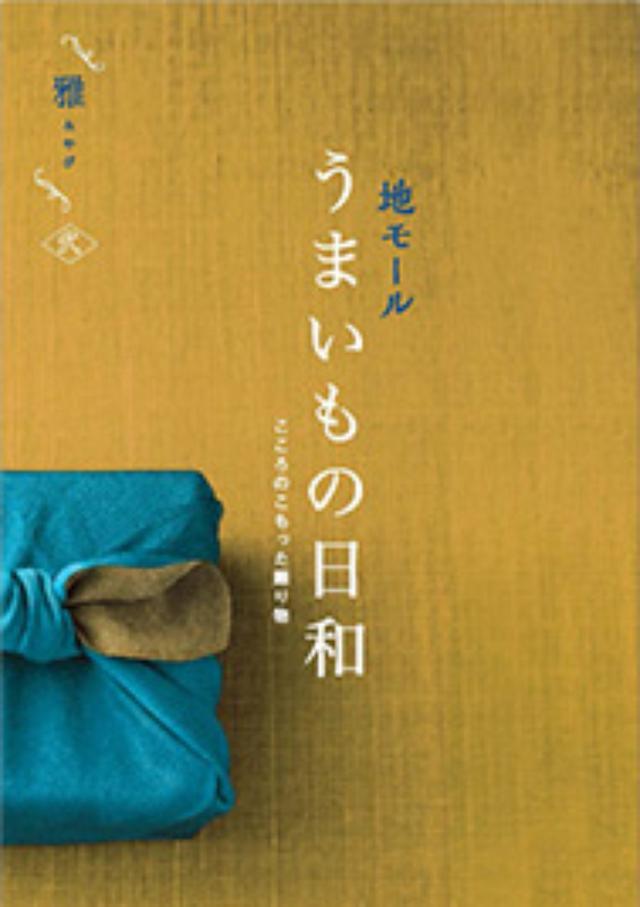 画像: 電報で送れる「グルメ カタログギフト」 | NTT西日本 インターネット電報