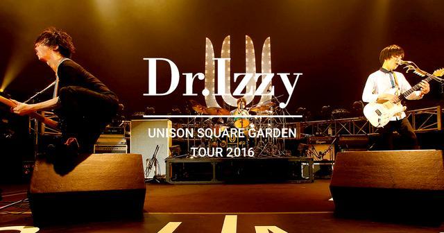 画像: UNISON SQUARE GARDEN TOUR 2016「Dr.Izzy」