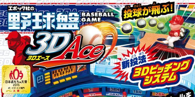 画像: 野球盤 3Dエース