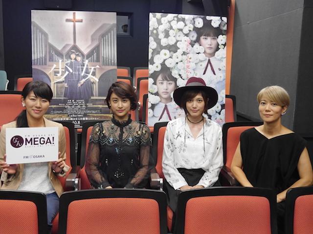 画像: 10月7日:ゲスト 映画「少女」から 本田翼さん、山本美月さん、三島有紀子監督
