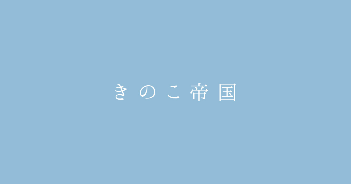 画像: きのこ帝国 OFFICIAL WEBSITE