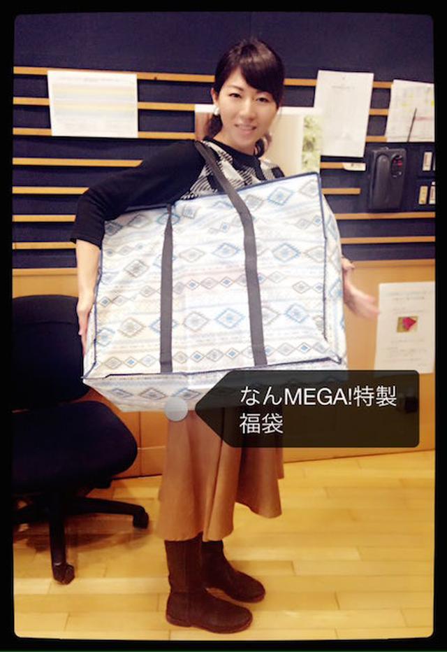 画像: 今日の「なんMEGA」プレゼントは「2つ」です。