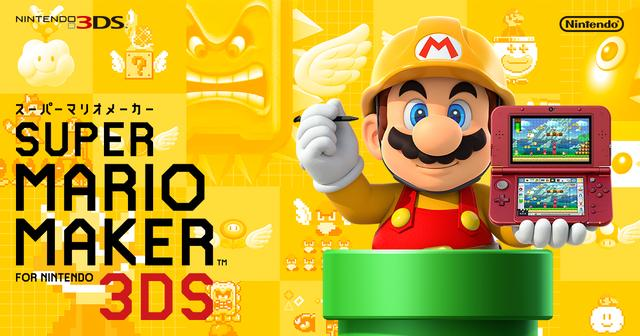 画像: スーパーマリオメーカー for ニンテンドー3DS | ニンテンドー3DS | 任天堂