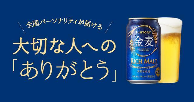 画像: サントリー金麦 presents 全国パーソナリティが届ける大切な人への「ありがとう」 - TOKYO FM / JFN