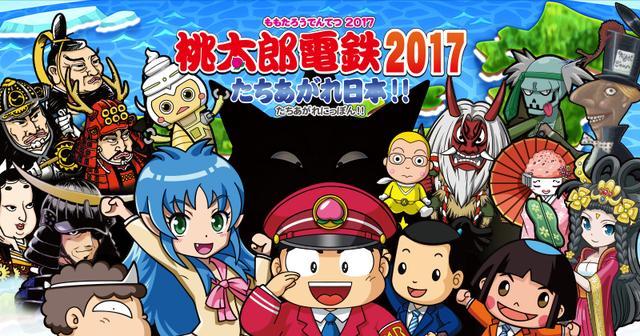画像: 桃太郎電鉄2017 たちあがれ日本!!  | ニンテンドー3DS | 任天堂