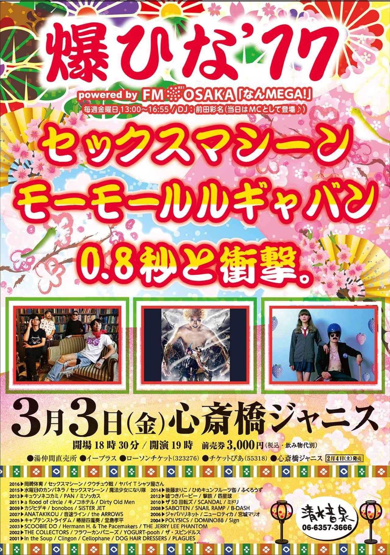 画像: 「爆ひな'17 powered by FM OSAKA 「なんMEGA!」」