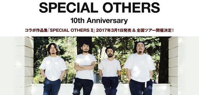 画像: SPECIAL OTHERS official site