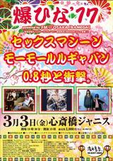 画像1: 爆ひな'17 powered by FM OSAKA「なんMEGA!」終幕