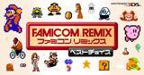 画像: ファミコンリミックス ベストチョイス|ニンテンドー3DS|Nintendo