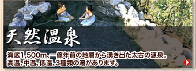 画像: 紀州黒潮温泉 | SPA KISHU KUROSHIO