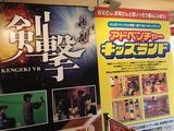 """画像4: 『キッズランド&VRアクション""""剣撃』編"""