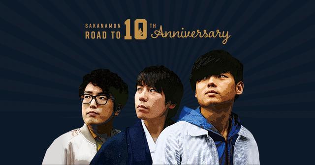 画像: SAKANAMON ROAD TO 10TH Anniversary