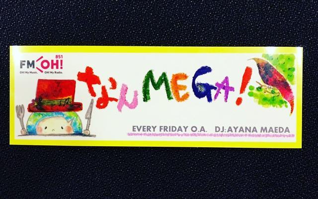 画像5: 今日の「なんMEGA」、番組からのプレゼントは 4つ  です!